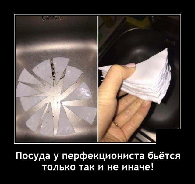 Демотиватор про посуду