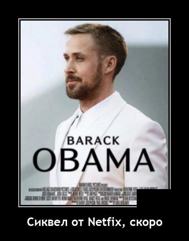 Демотиватор про Обаму