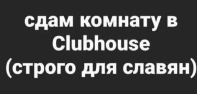 Шутки и мемы про приложение Clubhouse