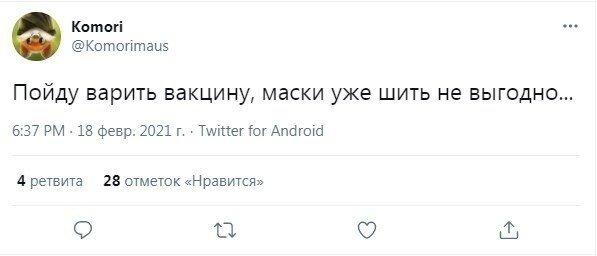 """Реакция граждан на новую российскую вакцину от коронавируса """"КовиВак"""""""