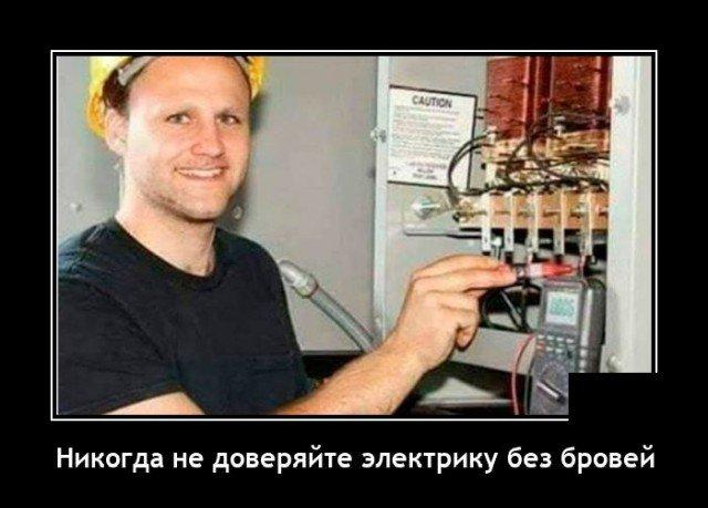 Демотиватор про электрика