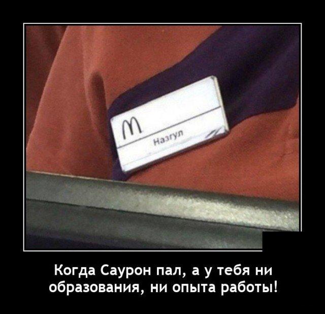 Демотиватор про работников
