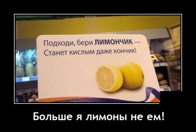Демотиватор про лимоны