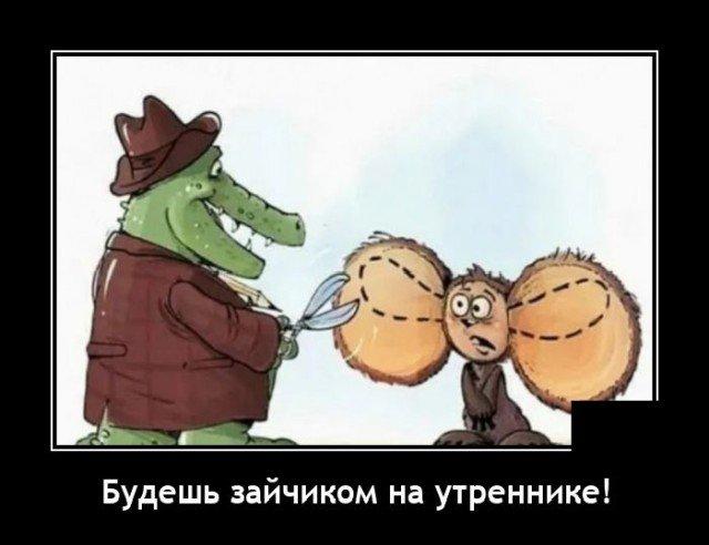 Демотиватор про Чебурашку
