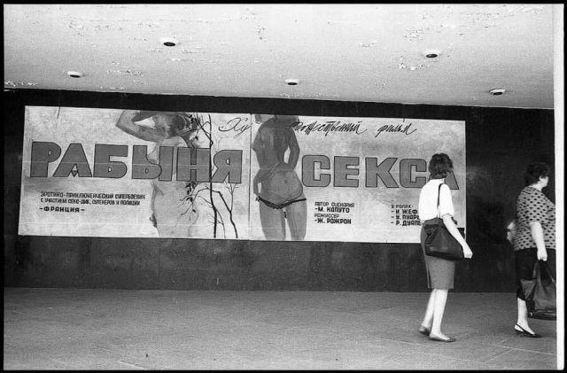 Москва, 90-е. Реклама зарубежного фильма.