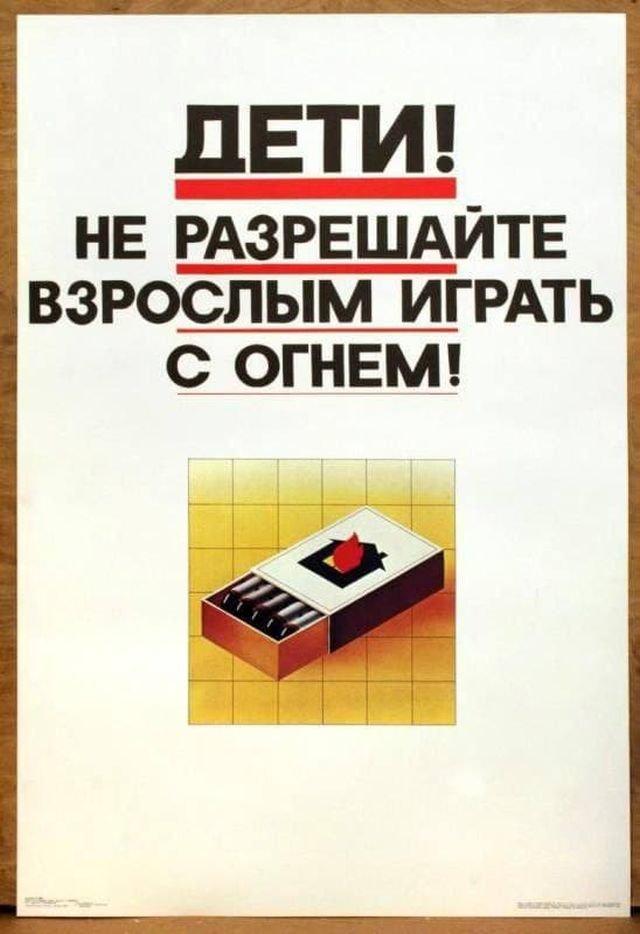 Плакат «Дети! Не разрешайте взрослым играть с огнём!». Художник П. Дик. 1989 год