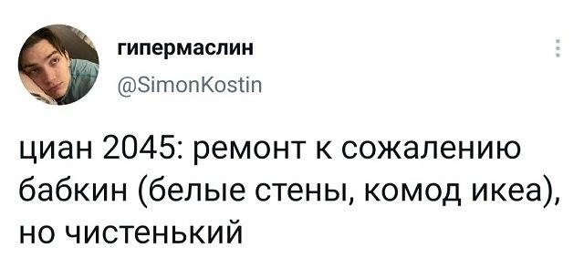 твит про ремонт