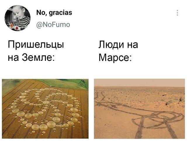 твит про марс