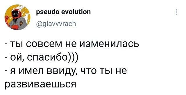 твит про развитие