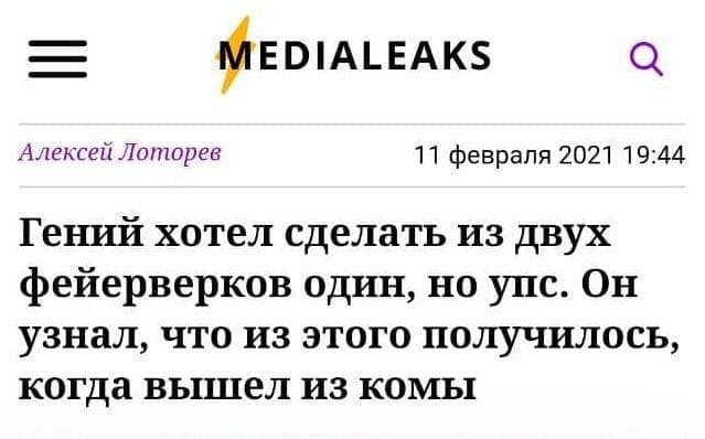Заголовки из СМИ, которые вызывают смех и боль