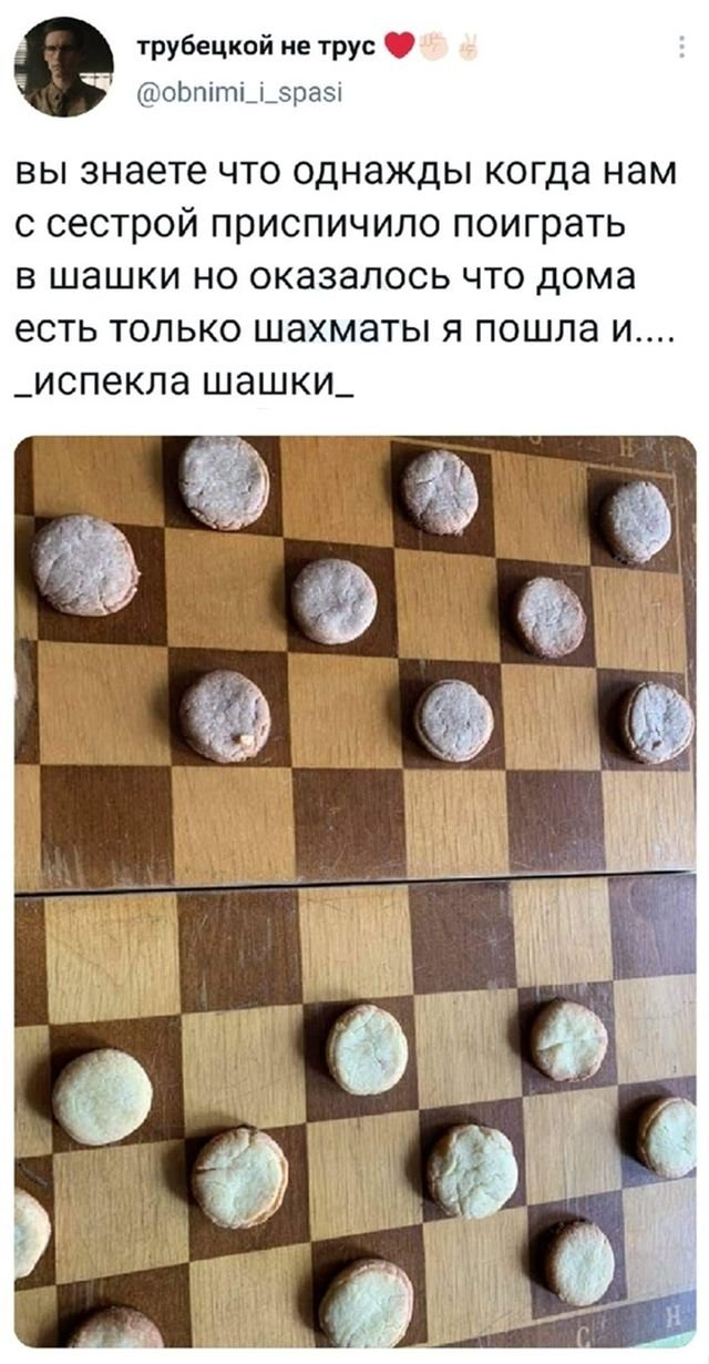 твит про шашки