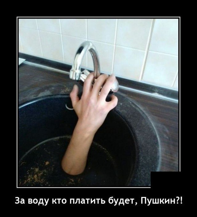 Демотиватор про воду