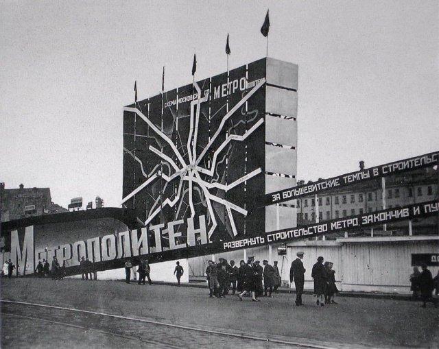 Уличная реклама с перспективной схемой Московского метрополитена, 1932 год