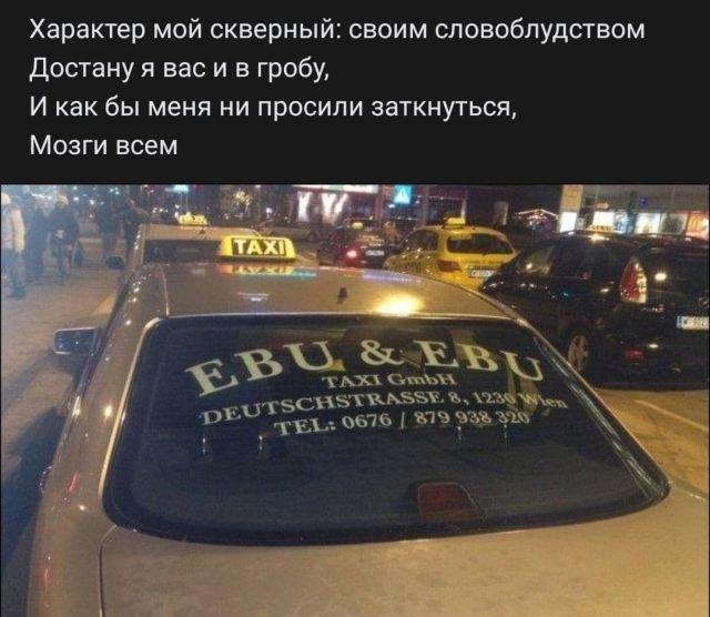 стих про такси