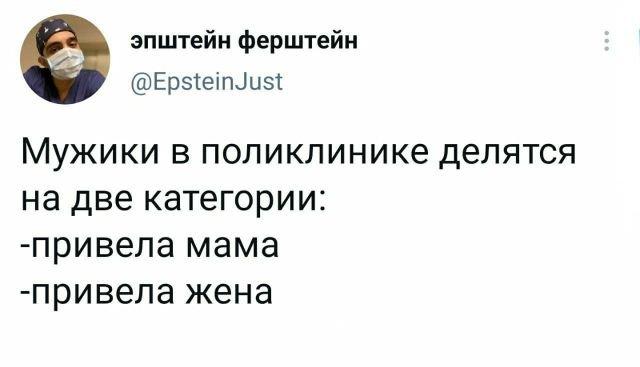твит про мужиков