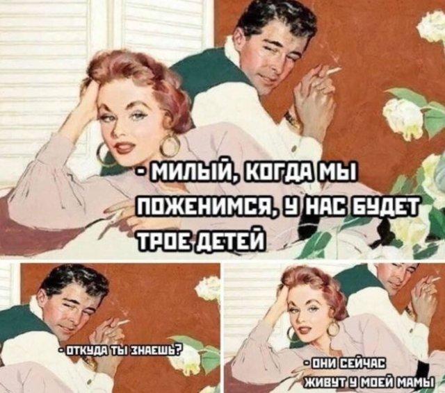 Немного шуток на тему отношений между мужчинами и женщинами