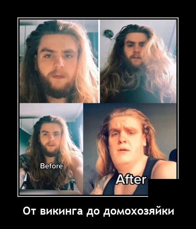 Демотиватор про бороду