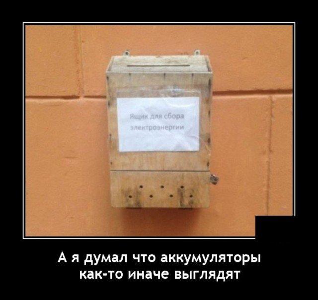 Демотиватор про батарейки