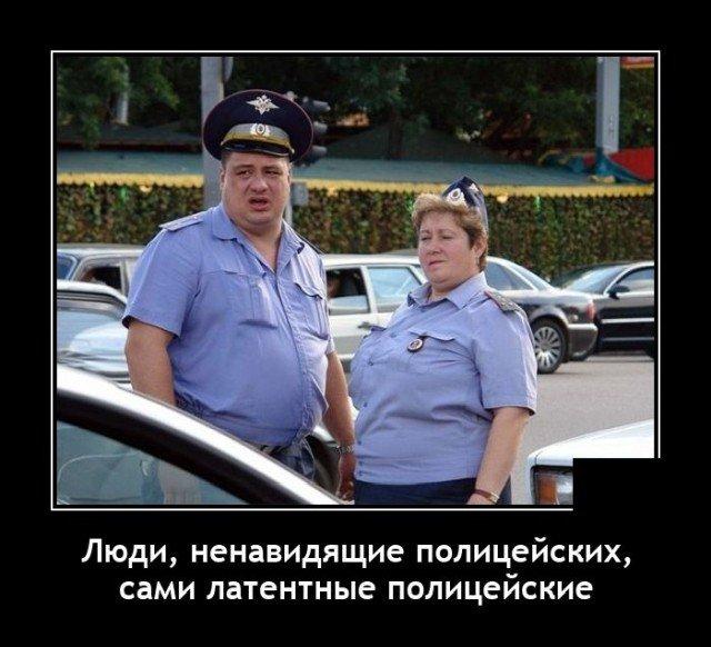 Демотиватор про полицию