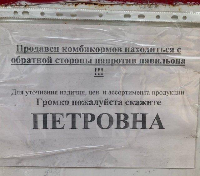 """Кодовое слово: """"Петровна"""""""