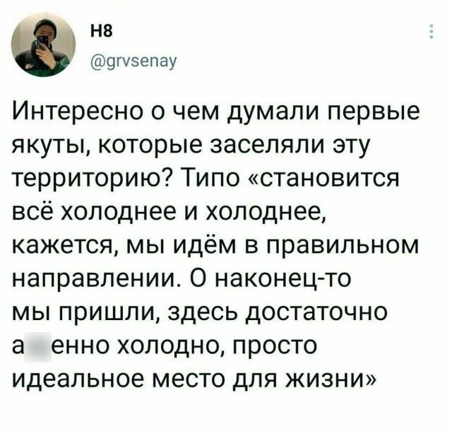 твит про якутов