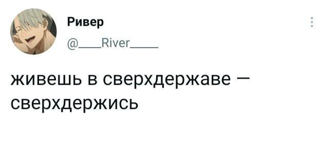 твит про сверхдержаву