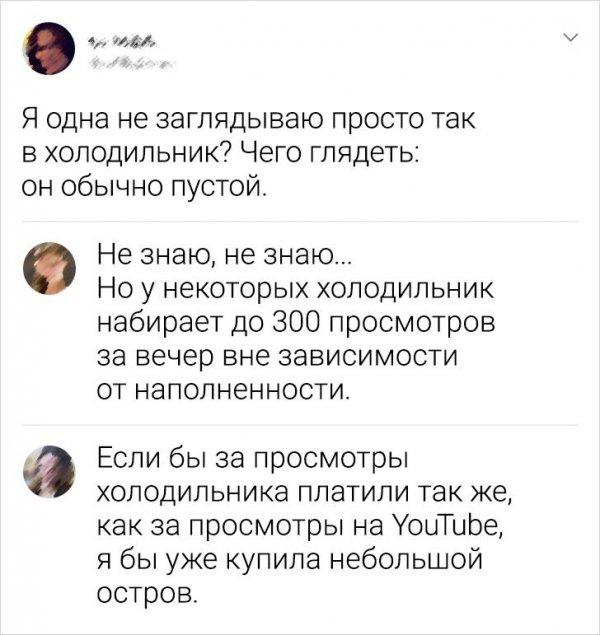 комментарий про холодильник