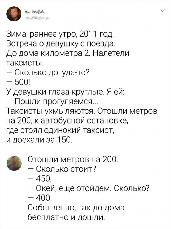 комментарий про таксистов