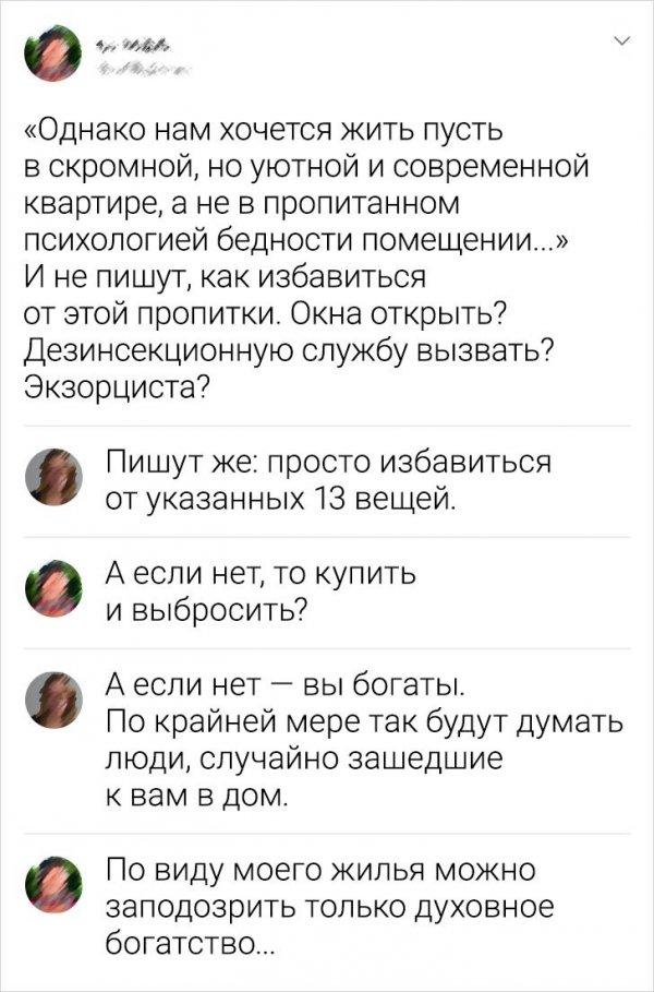 комментарий про квартиру
