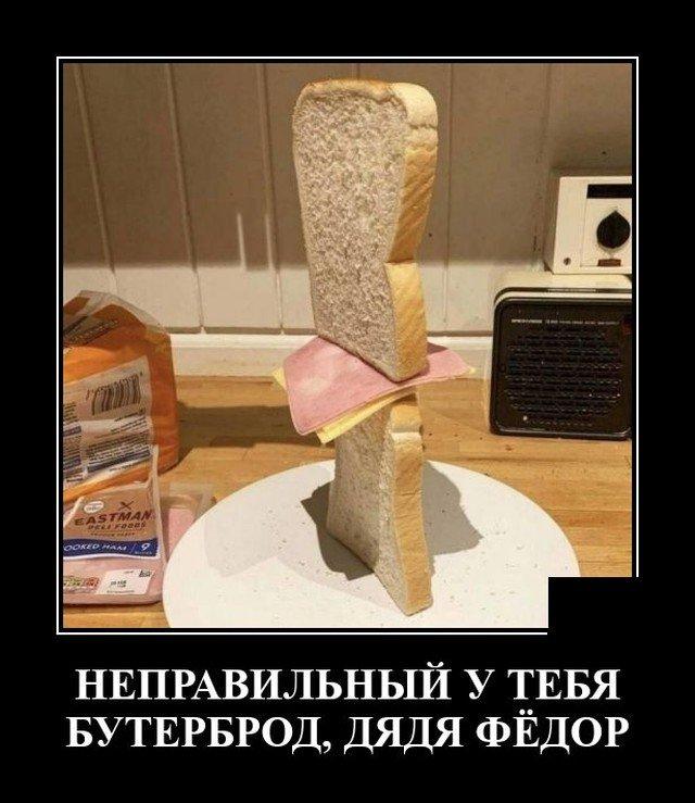 Демотиватор про бутерброд