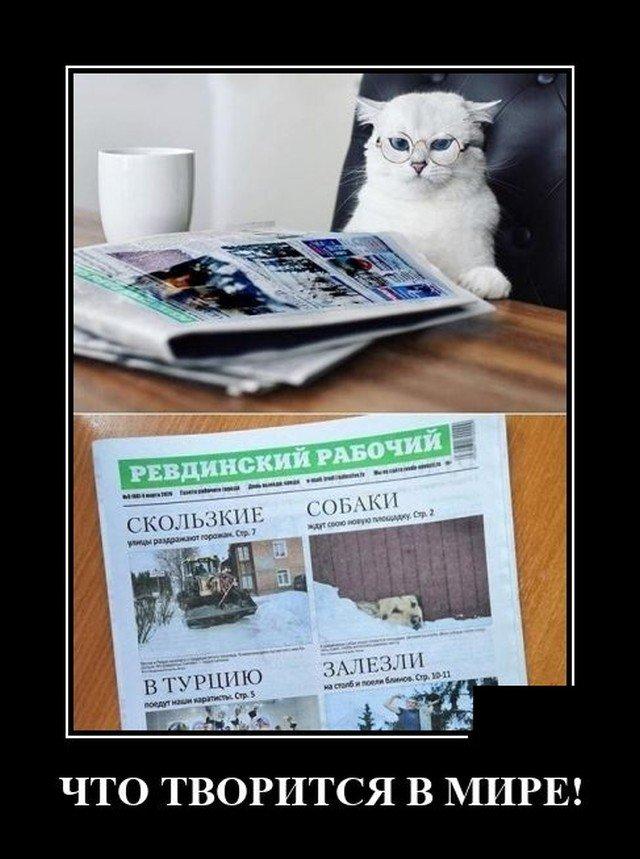 Демотиватор про газеты