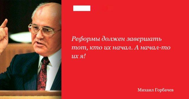 Михаилу Горбачеву 90 лет: яркие цитаты из выступлений и интервью политика