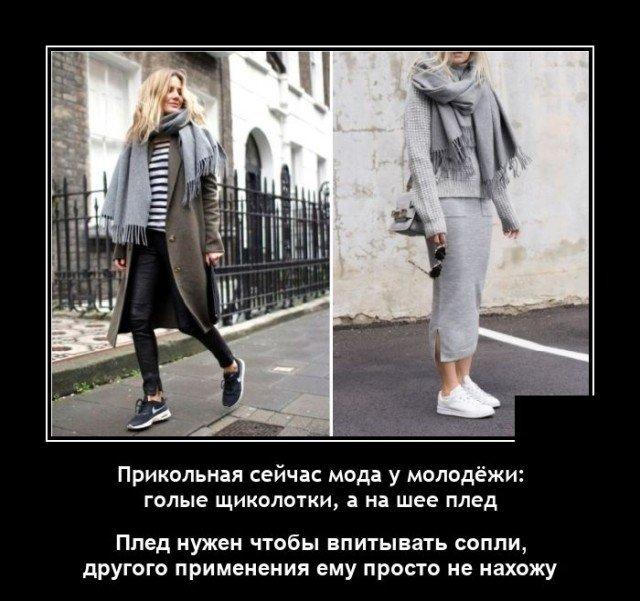 Демотиватор про моду