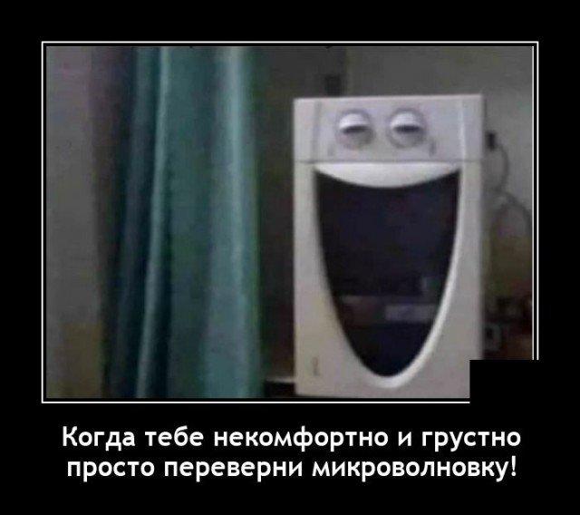 Демотиватор про микроволновку