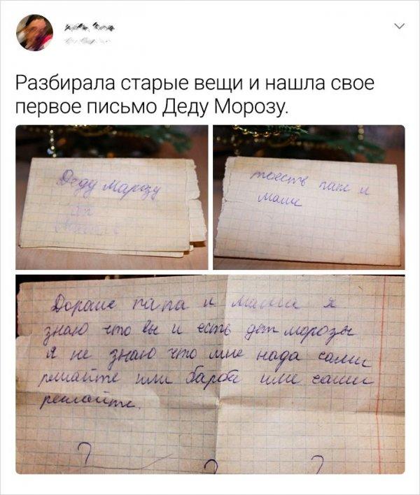 твит про письма