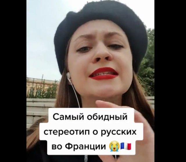 О самом обидном для девушек стереотипе о русских во Франции