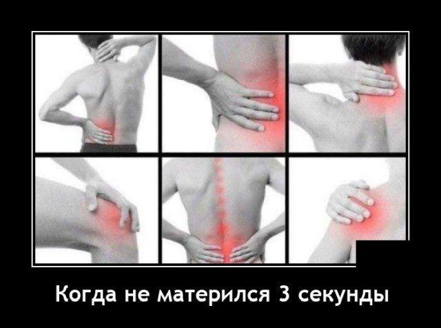 Демотиватор про боль