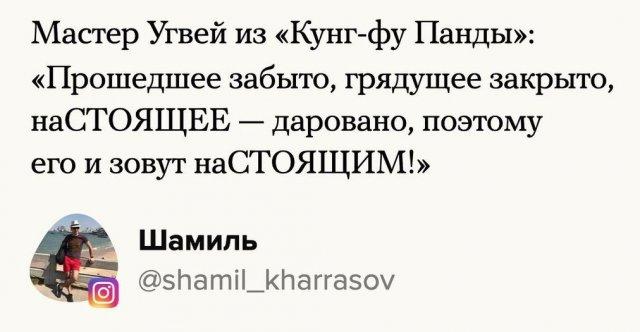 """Лучшие цитаты от """"современных философов"""""""