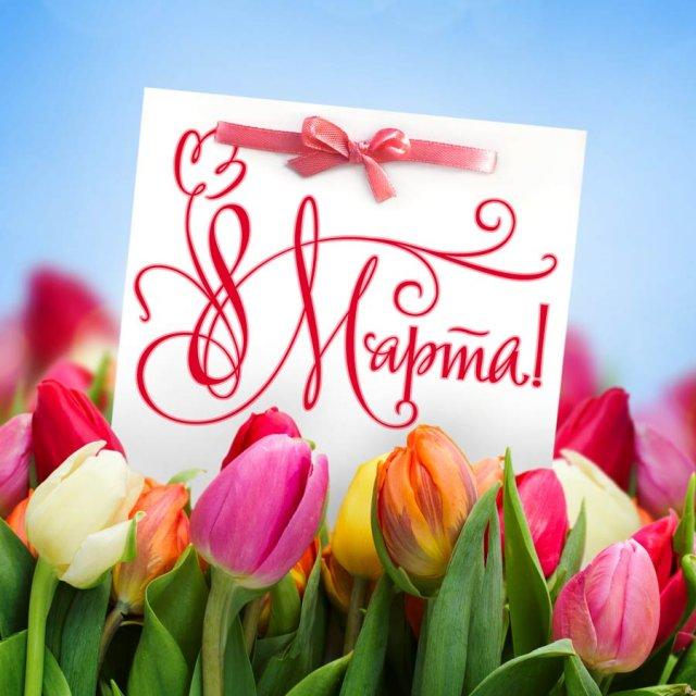 поздравление девушке на 8 марта