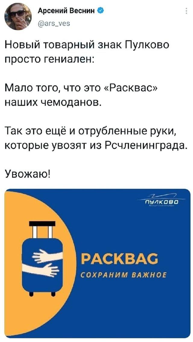 твит про чемодан