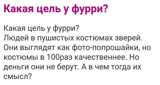 вопрос про фурри