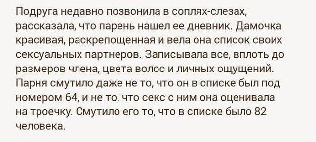 история про подругу