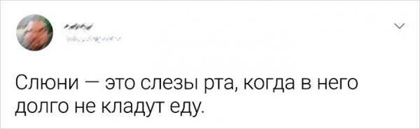 твит про слюни