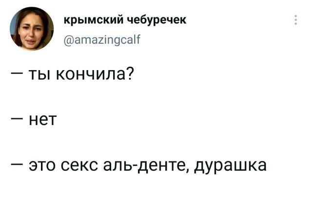 твит про секс