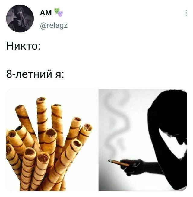 твит про сигареты