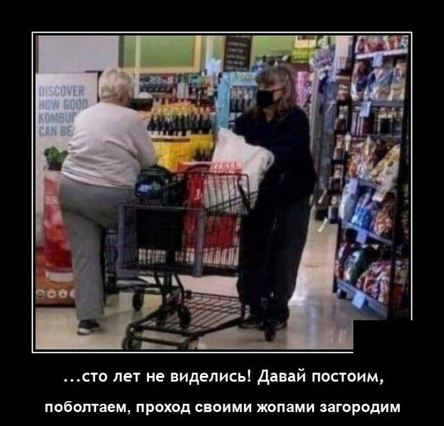Демотиватор про магазин