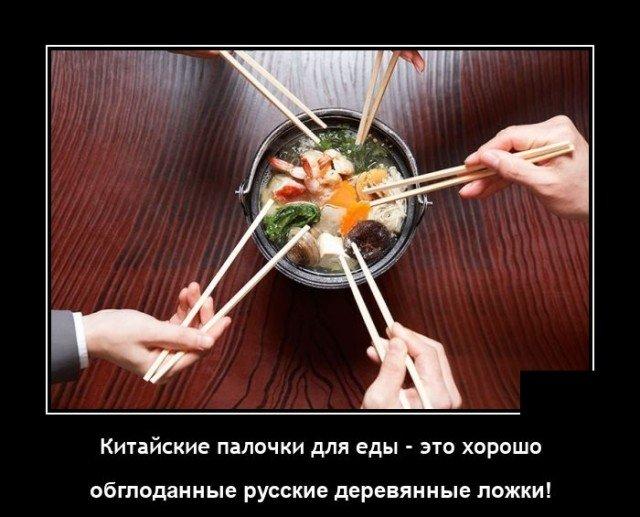 Демотиватор про китайские палочки