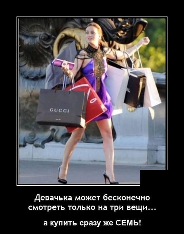 Демотиватор про покупки