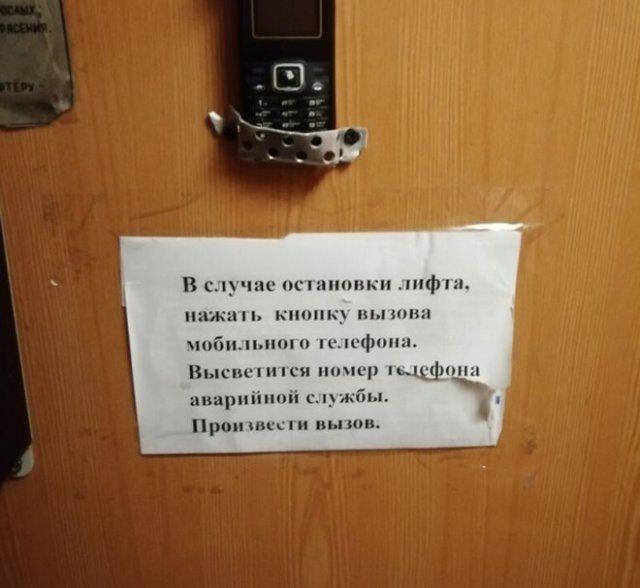 Странные и смешные объявления с российских просторов