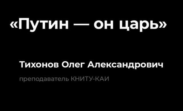 Преподаватель Казанского университета Олег Тихонов о том, предостерег студентов от митингов